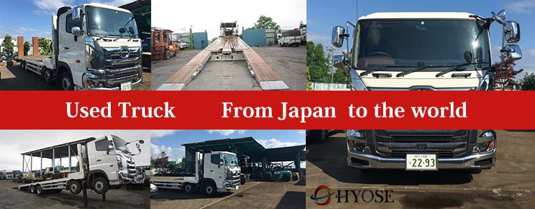 世界で活躍できる日本製中古トラック